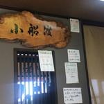 海席料理処 小舟渡 - 玄関