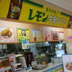 モーちゃんカフェ・スナックコーナー -