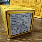 福砂屋 - 福砂屋 小切れ0.6号 1,188円