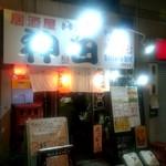 居酒屋万ちゃん - 神田駅東口、高架下