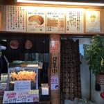 浅草メンチ - 名店には行列がつきものだ!