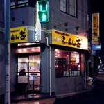 らーめん大 - 店舗外観 2017.5.13