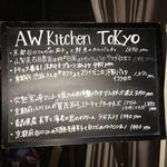 AWkitchen TOKYO - 本日のお勧め