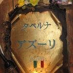 タベルナ・アズーリ - 【H23.3.2】ご馳走さまでした♪