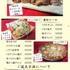 友小 - 料理写真:メニュー表①