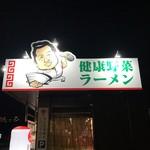 有楽タンメン -