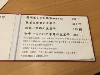 萬御菓子誂處 樫舎 - [2017年7月]めにゅう