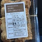 阿倍野だんご本舗 - [2017年7月]二本買いました