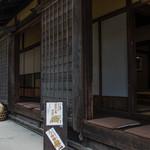 大内宿 山本屋 - 縁側でいただきました。