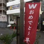 """淡淡 - """"Wおめでとう早実の旗"""""""