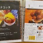 ルナ カフェ - パンナコッタ、マカデミアナッツの紹介
