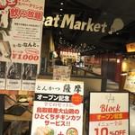 ザミートマーケット -