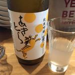 日本酒と私 - あきとら