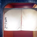 70206604 - 暖簾が新しくなりました