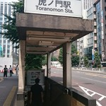 MUNCH'S BURGER STAND - 2017/7  虎ノ門駅1番出口徒歩3分