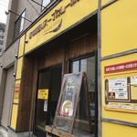 西屯田通りスープカレー本舗 - 旭山公園通り沿いにございます。