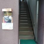 70207688 - 2017.07 この階段を上がるとお店