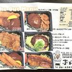 ぶどう亭 - テイクアウトメニュー