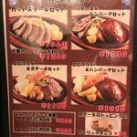ぶどう亭 - セットメニュー