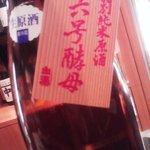higashinakanoshimomiya - 白瀑 6号酵母