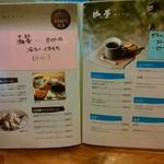 カフェ茶屋 珈夢 - メニュー