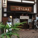 つるてん生楽 - 元町通商店街5丁目、はた珈琲店のお隣の手打ちそばのお店です(2017.7.18)