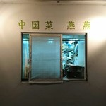 中国菜 燕燕 -