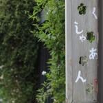 洛叉庵 - 看板