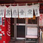 竹内食堂 - 「暖簾」はお手製なのか?