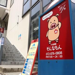 野崎駅から徒歩1分