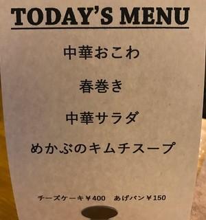 cafe OGU1 - 何が食べられるか楽しみ。