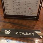 70228114 - メニュー、割り箸、おしぼり