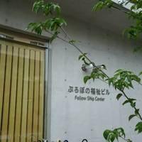ぷろぼの食堂 -