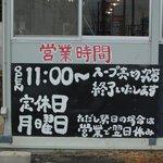 高松家 - 営業時間