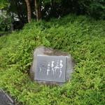 六花亭 -