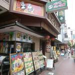 70239933 - 熊猫飯店@元町・中華街