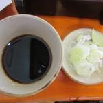 浅草橋満留賀 - 汁と白葱