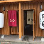 陣屋 - お店の入り口と出口