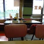 竹内食堂 - どこか懐かしい「食堂感」