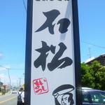 70240990 - ◆石松餃子