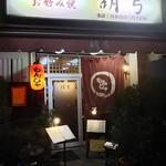 胡弓 - 川の手商店街沿いにあります