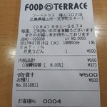 フードテラス 遊食亭 - レシート(2017.07.18)