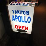 アポロ -