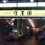 名古屋ビール園 浩養園 -