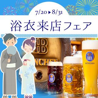 <7/20~8/31>浴衣でご来店で1杯目の樽生ビール半額