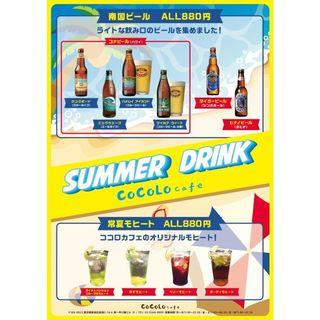 夏限定の南国ビール!常夏モヒート!