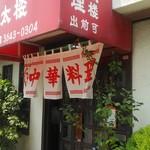 桃太楼 - 入口