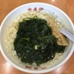 老郷 - 湯麺(550円)