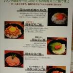 Torisobajiyuubanichikoro - 贅沢ミニご飯リスト