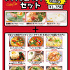 「終日OK」お好きなメイン(ハーフ)+生春巻+春雨サラダ+タピオカ